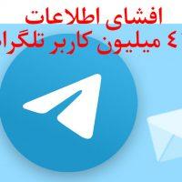 لو رفتن اطلاعات ۴۲ میلیون کاربر ایرانی تلگرام + جزئیات موضوع