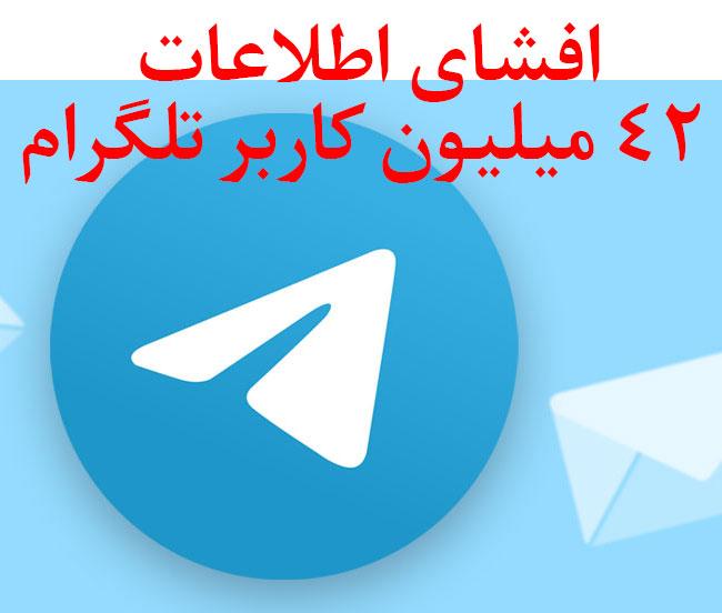 افشای اطلاعات کاربران تلگرام