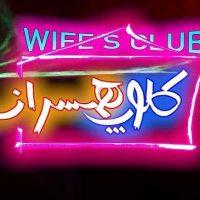 دانلود فیلم کلوپ همسران با کیفیت عالی Bluray