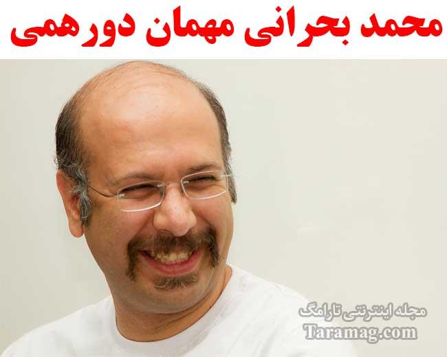تصویر محمد بحرانی مهمان دورهمی مهران مدیری + چکیده برنامه