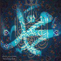 اس ام اس تبریک عید مبعث   عکس نوشته مبعث برای پروفایل تلگرام