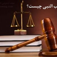 سب النبی چیست   حکم سب النبی و مجازات آن چگونه است