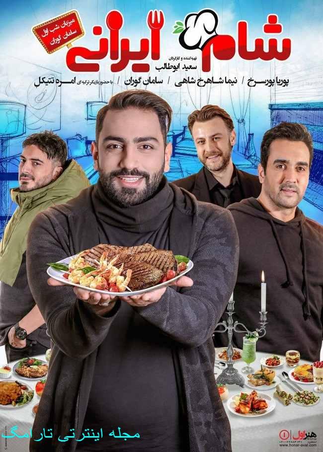 دانلود قسمت اول شام ایرانی