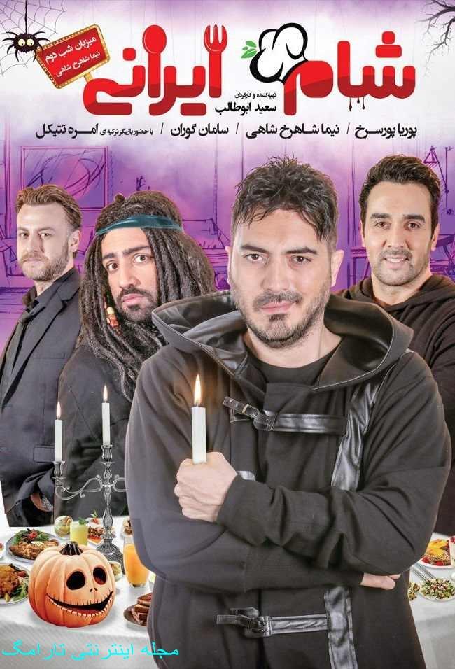 دانلود شام ایرانی قسمت دوم
