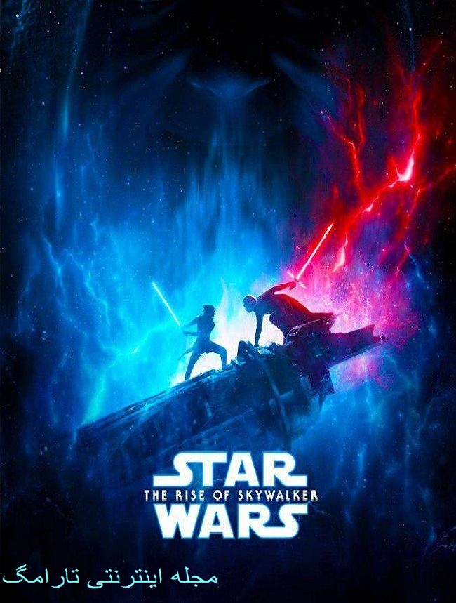 جنگ ستارگان 9 خیزش اسکای واکر