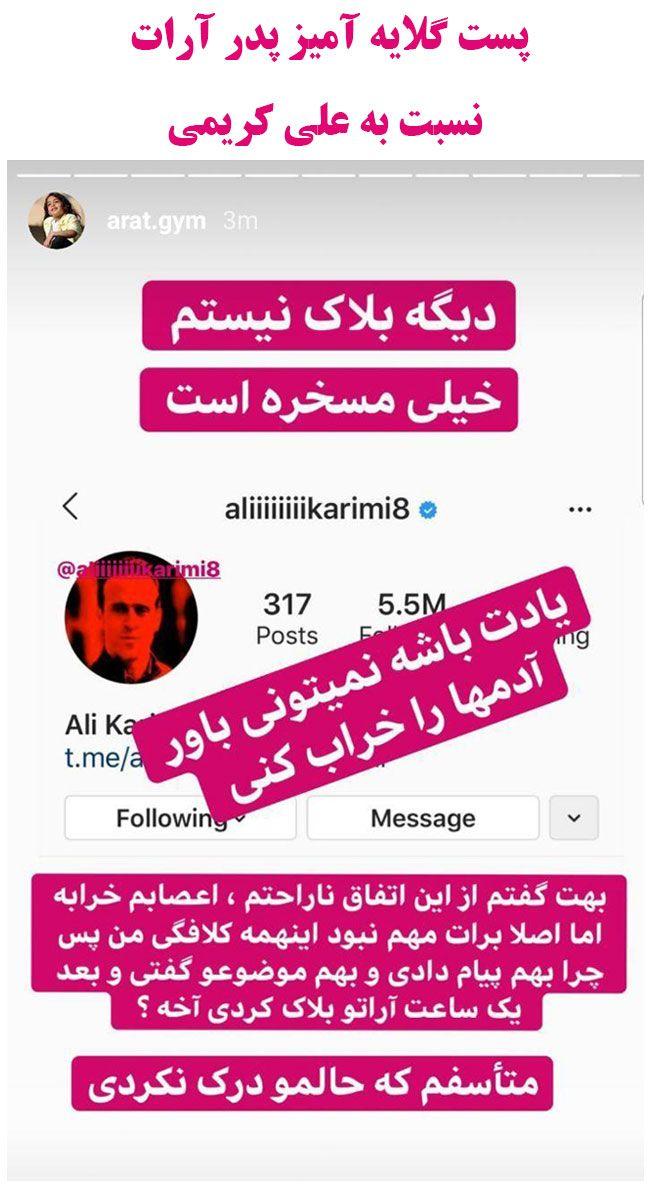 بلاک کردن صفحه آرات حسینی توسط علی کریمی