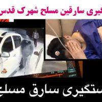 فیلم دستگیری سارقین مسلح شهرک قدس + جزئیات ماجرا