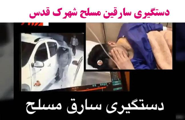 دستگیری سارقین مسلح شهرک قدس + فیلم
