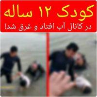 غرق شدن کودک دوازده ساله در کانال آب در روستای داغلان تاکستان