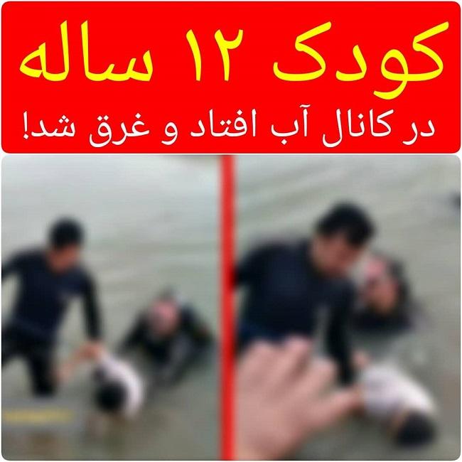غرق شدن کودک 12 ساله در تاکستان