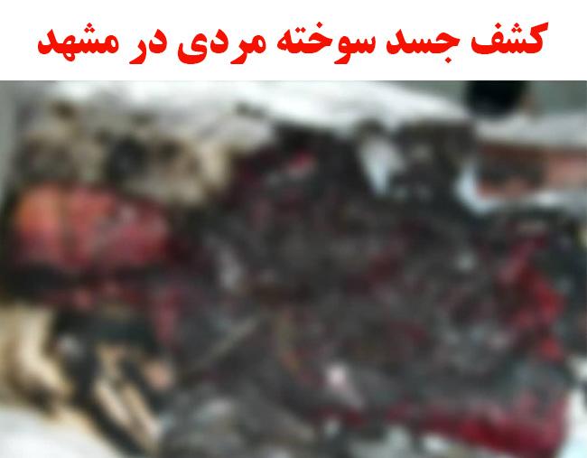 زنده سوزاندن مردی در مشهد