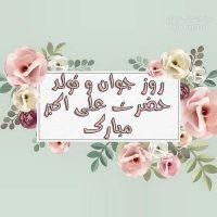 متن تبریک روز جوان | عکس نوشته و پیام تبریک ولادت حضرت علی اکبر
