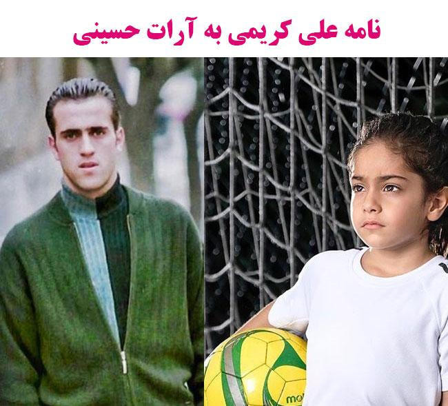 ماجرای آرات حسینی و علی کریمی
