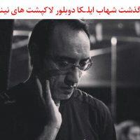 درگذشت شهاب ایلکا دوبلور + جزئیات و علت فوت