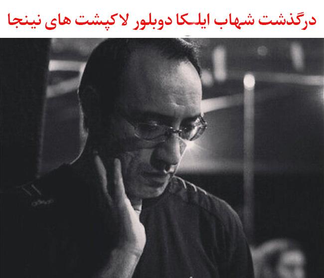درگذشت شهاب ایلکا دوبلور