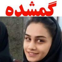 دختر دانشجوی گم شده زاهدانی | تلاش برای پیدا کردن سهیلا