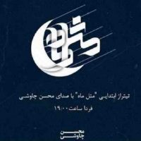 پخش آنلاین موزیک ویدیو مثل ماه محسن چاوشی + دانلود آهنگ مثل ماه