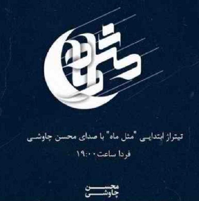 دانلود آهنگ ضمیر خودسر محسن چاوشی