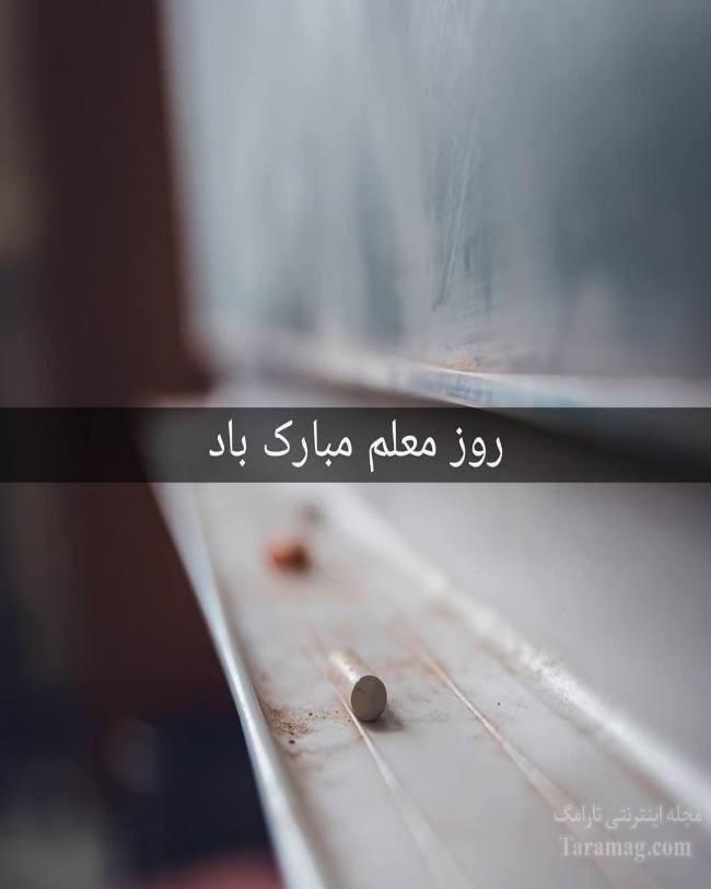 روز معلم مبارك باد