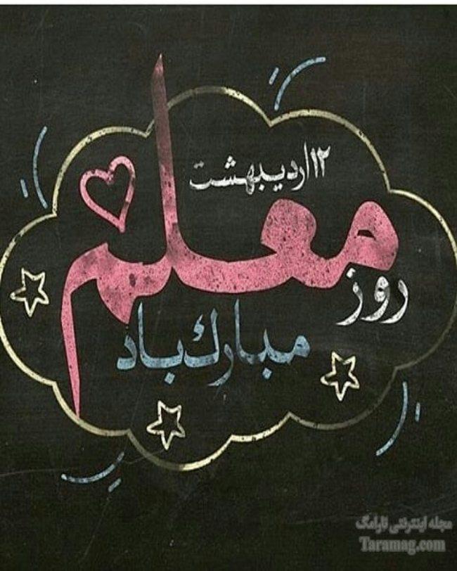 تبریک روز معلم به عشقم