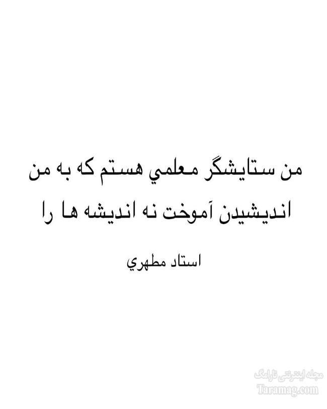متن ادبی تبریک روز معلم به استاد دانشگاه