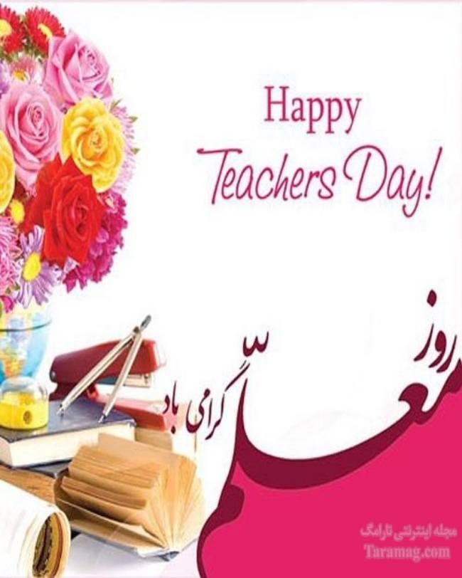 تبریک روز معلم به انگلیسی