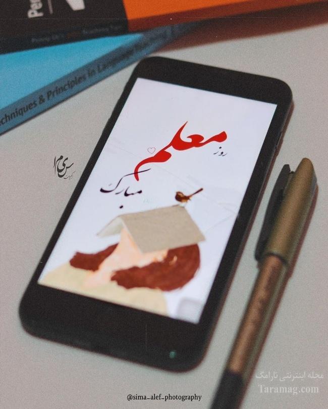 متن تبریک روز معلم به همسر