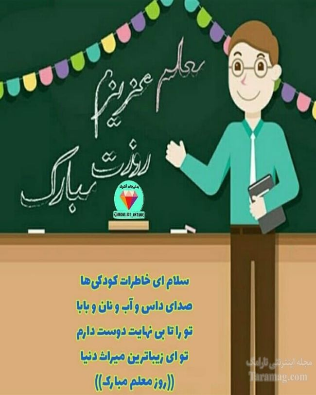 دانی که عاشق بی ادعا معلم است