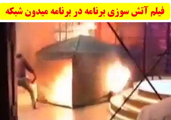 فیلم آتش سوزی برنامه میدون شبکه سه