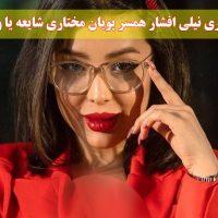 دستگیری نیلی افشار همسر پویان مختاری از گردانندگان سایت حضرات واقعیت دارد؟