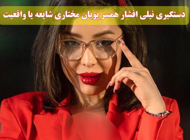 دستگیری نیلی افشار همسر پویان مختاری