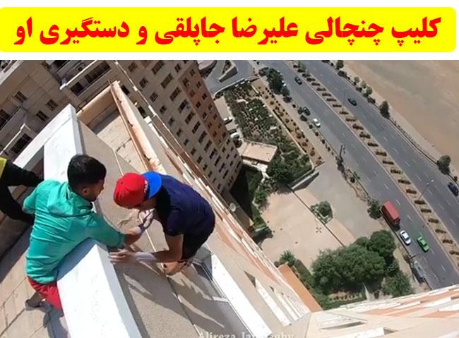 کلیپ جنجالی پارکورکار ایرانی علیرضا جاپلقی طلوع تهران در پل صدر