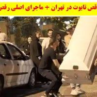 فیلم رقص تابوت در تهران + داستان رقص تابوت چیه؟