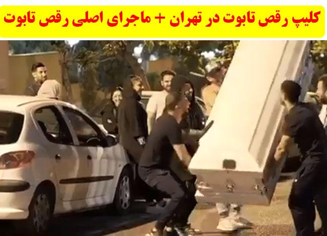 کلیپ رقص تابوت تهران و ماجرای اصلی رقص تابوت