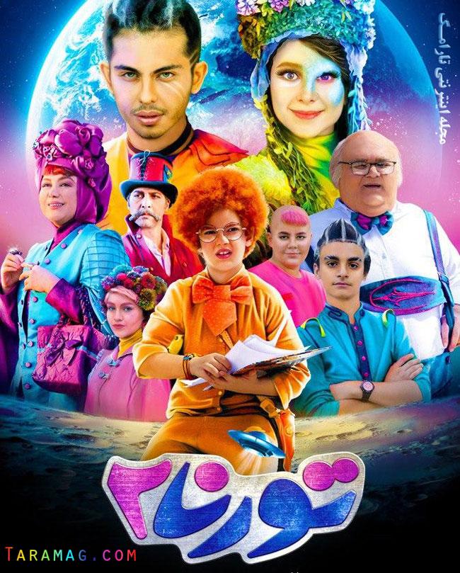 دانلود فیلم تورنا2 (تورنادو) سید جواد هاشمی