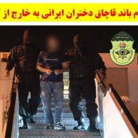 باند قاچاق دختران ایرانی به خارج از کشور منهدم شد + فیلم