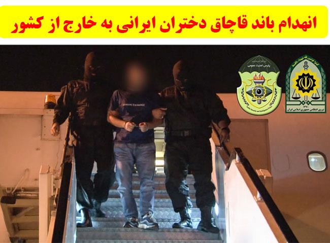 انهدام باند قاچاق دختران ایرانی