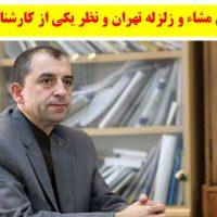 گسل مشاء تهران و زلزله امشب + نظر استاد پژوهشگاه زلزلهشناسی