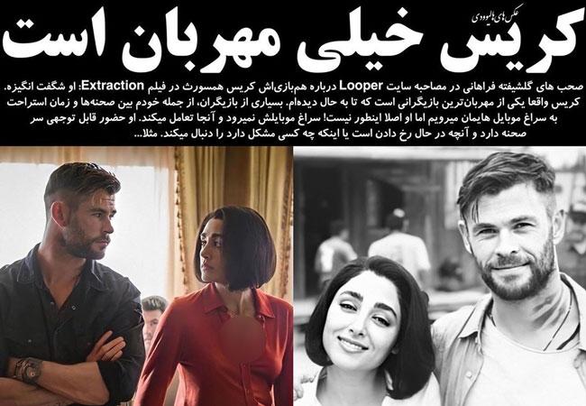 مصاحبه گلشیفته فراهانی در مورد همبازی اش در فیلم استخراج