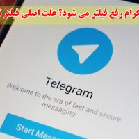 رفع فیلتر تلگرام از شایعه تا واقعیت + علت فیلتر تلگرام در ایران