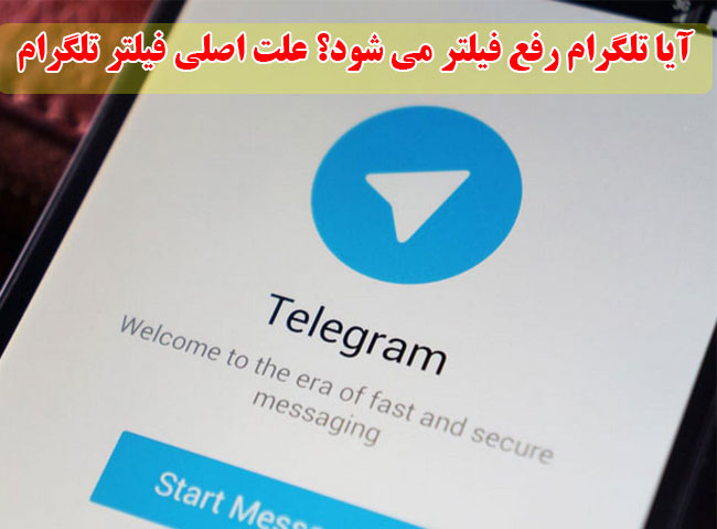 رفع فیلتر تلگرام