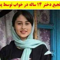 قتل فجیع رومینا دختر ۱۴ ساله توسط پدرش در خواب + جزئیات ماجرا