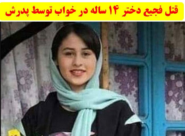 قتل فجیع دختر 14 ساله در خواب توسط پدرش