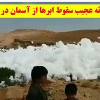 فیلم پایین آمدن ابرها در یمن | پدیده عجیب آسمان یمن