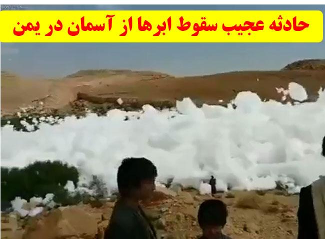 حادثه عجیب سقوط ابرها از آسمان در کشور یمن