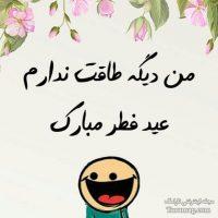 پیامک تبریک عید فطر ۹۹ + کلیپ و عکس نوشته تبریک عید فطر برای پروفایل
