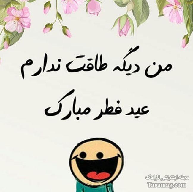 تصویر پیامک تبریک عید فطر ۹۹ + کلیپ و عکس نوشته تبریک عید فطر برای پروفایل