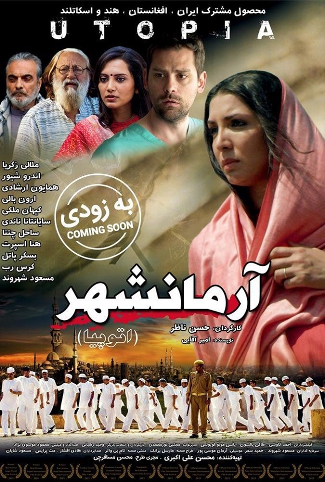دانلود فیلم سینمایی آرمانشهر