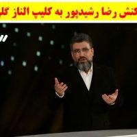 ویدیوی واکنش رضا رشیدپور به موزیک ویدیو الناز گلرخ روی آنتن شبکه سه