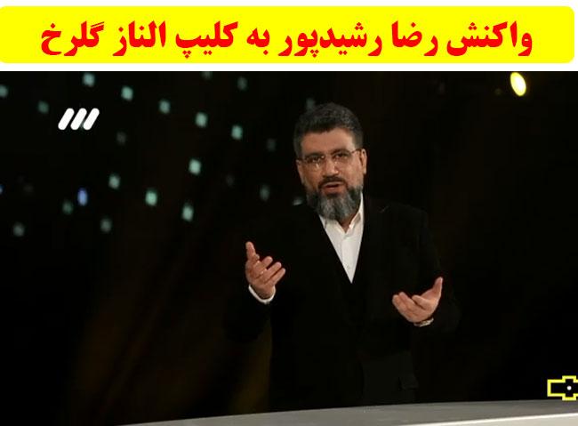 واکنش رضا رشیدپور به الناز گلرخ
